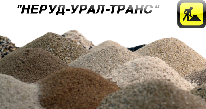 nerud-ural-trans